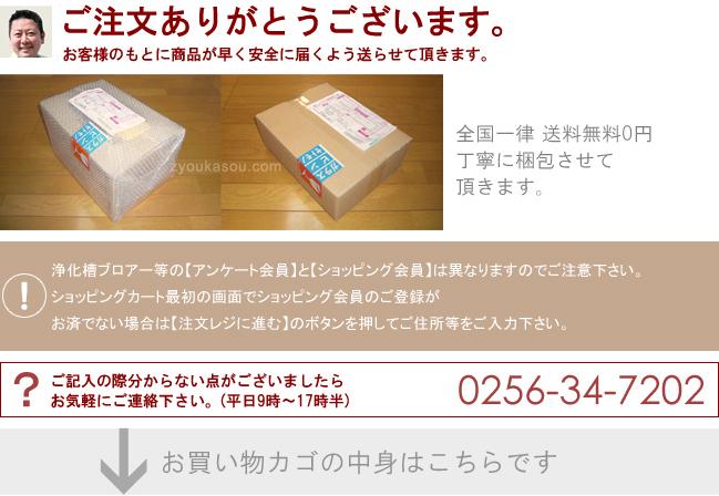 浄化槽ブロアー.com