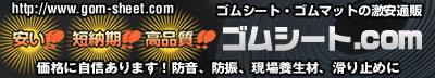 ゴムシート・ゴムマットの激安通販ゴムシート.com