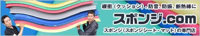 スポンジ(スポンジシート・マット)の激安通販 | スポンジ.com