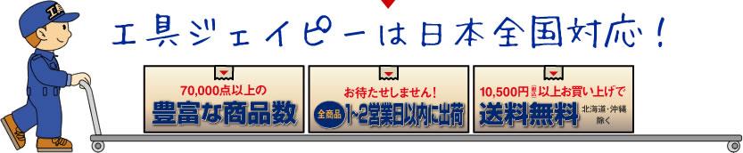 工具ジェイピーは日本全国対応!
