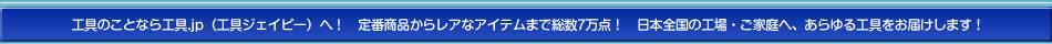 工具のことなら工具.jp(工具ジェイピー)へ! 定番商品からレアなアイテムまで総数7万点! 日本全国の工場・ご家庭へ、あらゆる工具をお届けします!