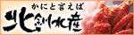 北海道の海の幸タラバガニ毛がにうにいくらの北釧水産